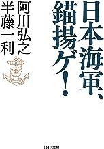 表紙: 日本海軍、錨揚ゲ! (PHP文庫) | 阿川 弘之