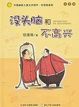 幽默儿童创作任溶溶系列:没头脑和不高兴(注音版)入选新阅读机构推荐中国小学生必读书目,一二年级学生必读的三十本图书之一 (中国幽默儿童文学创作任溶溶系列)