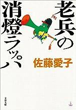 表紙: 老兵の消燈ラッパ (文春文庫) | 佐藤 愛子