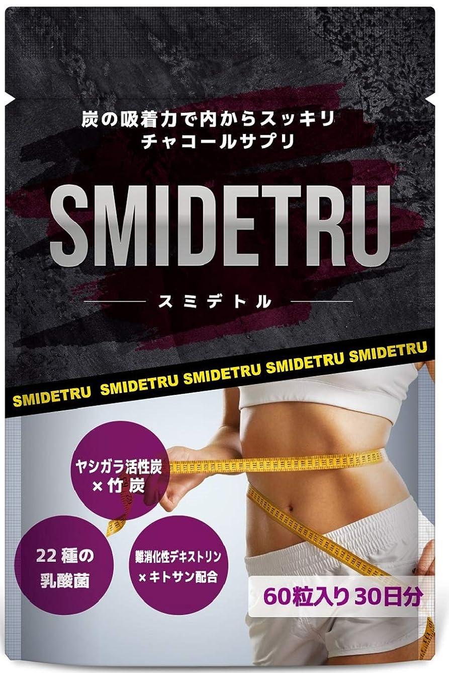 ミルク反動想像力豊かな炭ダイエット サプリ チャコールクレンズ 乳酸菌 チャコール サプリメント SMIDETRU 60粒 30日分