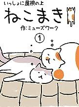 表紙: 猫マンガ「ねこまき1」 | ミューズワーク