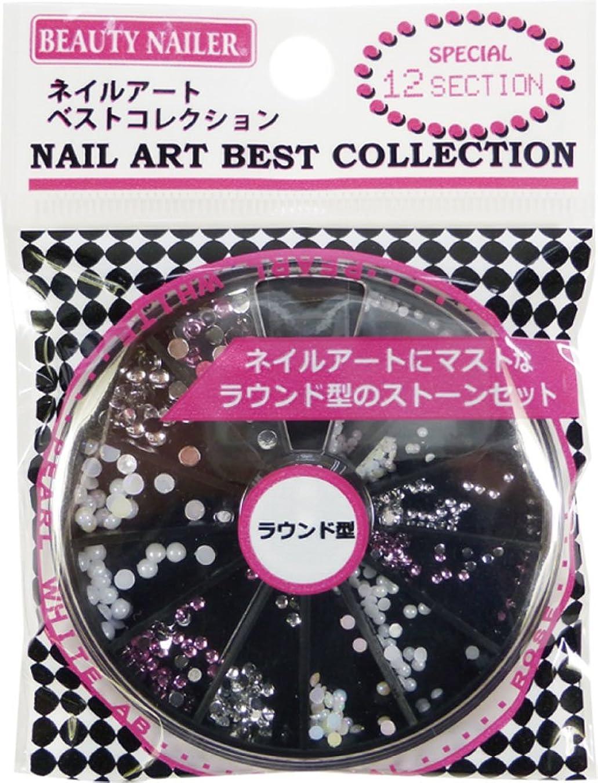 ビューティーネイラー ネイル用ストーン ネイルアートベストコレクション NAA-45
