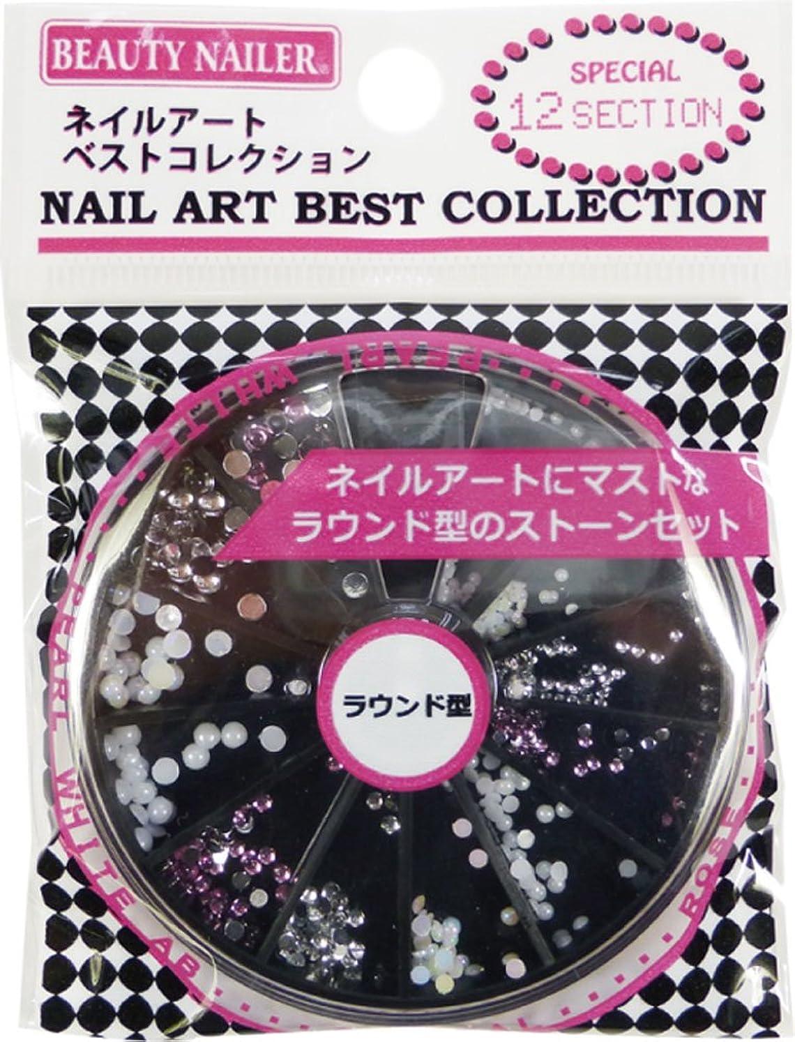 フェミニンページェント泥だらけビューティーネイラー ネイル用ストーン ネイルアートベストコレクション NAA-45