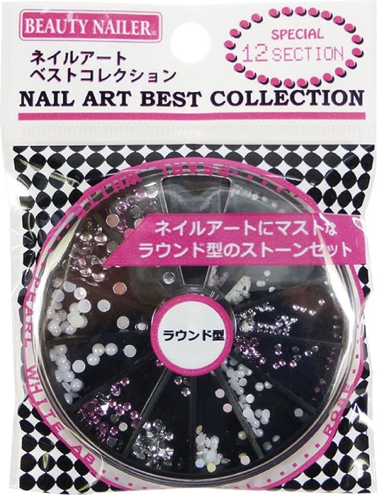 雇う気がついてうっかりビューティーネイラー ネイル用ストーン ネイルアートベストコレクション NAA-45