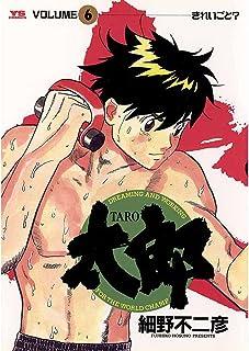 太郎(TARO)(6) (ヤングサンデーコミックス)