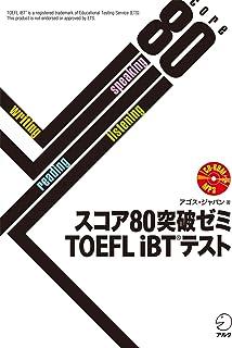[音声DL付]スコア80突破ゼミ TOEFL iBT(R) テスト スコア80突破ゼミシリーズ