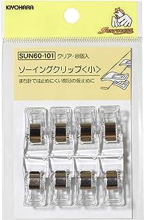 KIYOHARA サンコッコー ソーイングクリップ 8個入 小 クリアSUN60-101