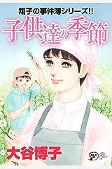 翔子の事件簿シリーズ!! 21 子供達の季節 (A.L.C. DX) Kindle版