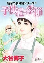 翔子の事件簿シリーズ!! 21 子供達の季節 (A.L.C. DX)