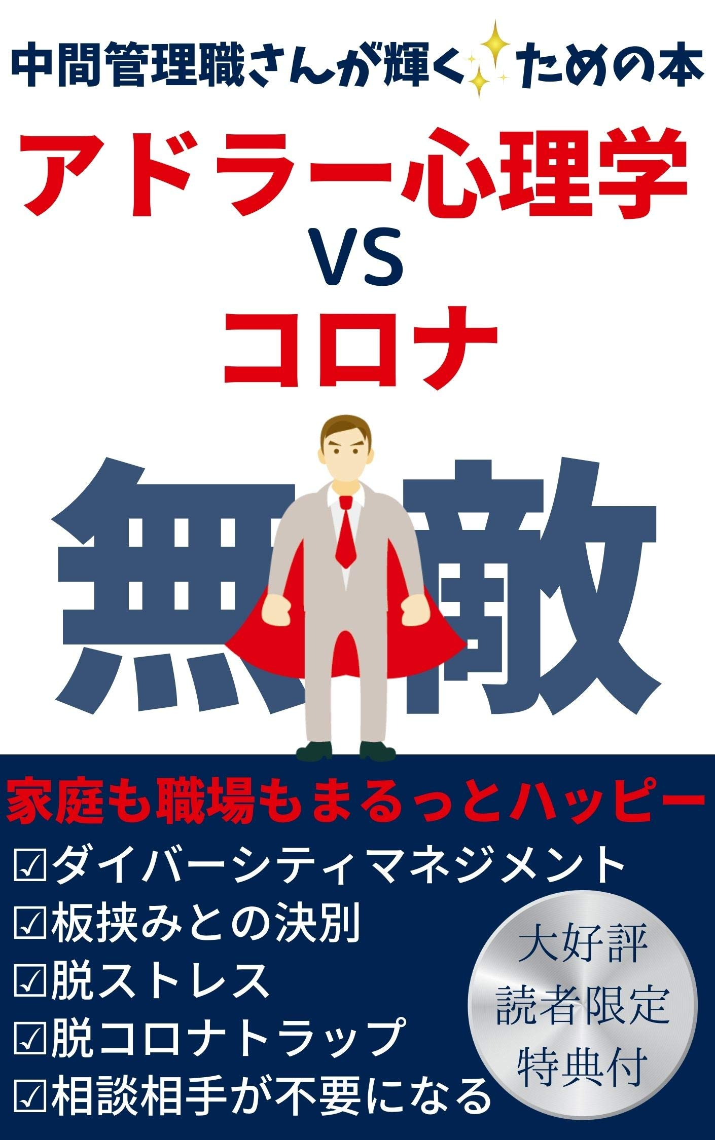Adler individual psychology vs COVID-19: How to bright for Manager (Japanese Edition)