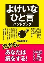 表紙: よけいなひと言ハンドブック (中経の文庫)   大谷 由里子