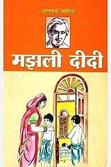 Manjhali Didi: मंझली दीदी (Hindi Edition) Kindle Edition