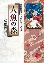 表紙: 人魚の森 (少年サンデーコミックススペシャル) | 高橋留美子