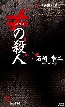 表紙: ≠の殺人 ミリア&ユリシリーズ (講談社ノベルス) | 石崎幸二