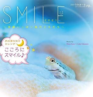2021うみまーるミニムーンカレンダー `Smile−笑顔いっぱい海のともだち' (月の満ち欠け)