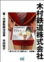 表紙: 木村鉄道株式会社 ~鉄ヲタだって人間だぁ! 社員編~ | 木村 裕子