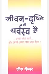 Attitude Is Everything Paperback