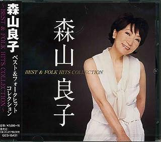 森山良子 ベスト&フォークヒットコレクション