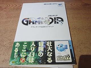 グランディア公式ガイドブック (SSM books)