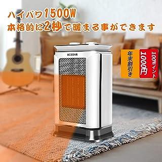 ファンヒーター セラミックヒーター 電気ストーブ MCEDAR 小型 屋内に適しています1500w 首振り 3段階切替 2s速暖 多くの保護対策があります過熱保護 転倒保護 コンパクト暖房器具 寝室 キッチン オフィス ホワイト