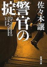表紙: 警官の掟(新潮文庫)   佐々木譲
