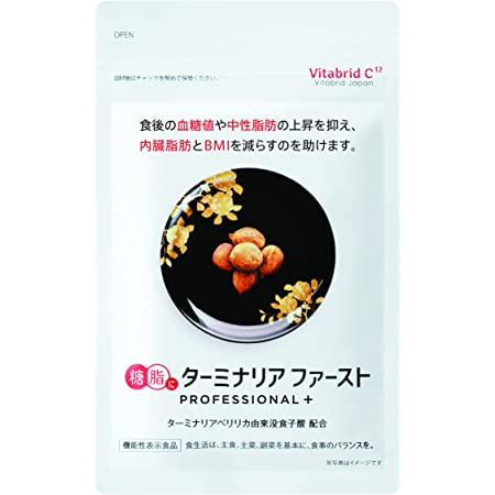 【 機能性表示食品 】 ターミナリアファーストプロフェッショナル+ 120粒/1袋 [ ターミナリアベリリカ 糖質コントロール タブレットタイプ 管理栄養士推奨 ] ビタブリッド