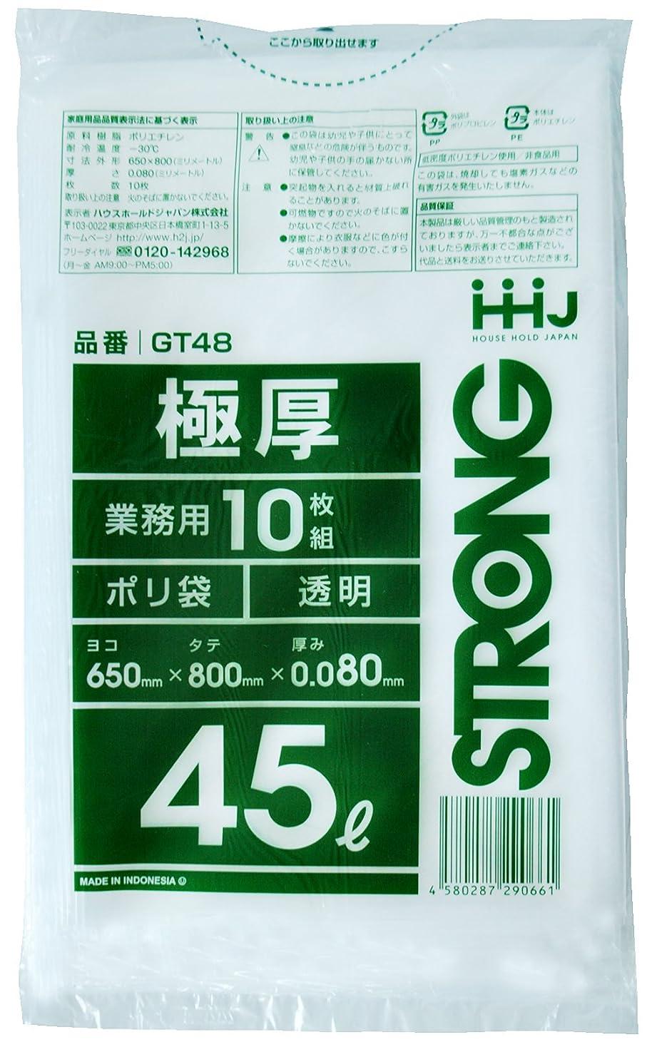 最愛の起こりやすいアトミック超極厚 ポリ袋 透明 45L 厚0.08mm 10枚 重量物 硬い物OK GT-48