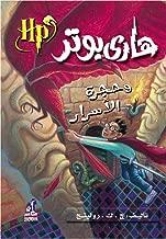 Best ruby series arabic Reviews