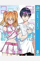2.5次元の誘惑 8 (ジャンプコミックスDIGITAL) Kindle版