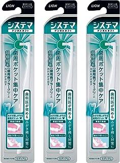 システマデンタルタフト 歯周ポケット集中ケア 3本(※色は選べません)