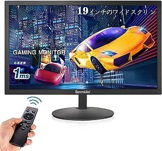19型インチ 多機能モニター 液晶ディスプレイ ビデオ監視システム オフィス 防犯カメラ CCTV PCモニター LCD 1440x900高解像度の16:10画面 HDMI AV BNC VG USB入力 日本語表示付き