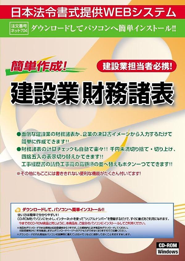 コーヒーフェデレーション追い越す日本法令 ネット704 建設業財務諸表
