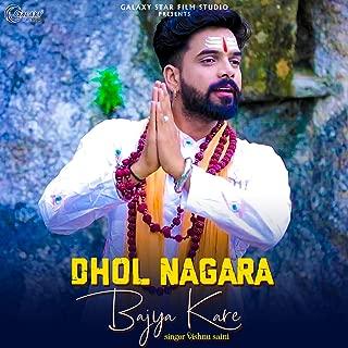 Dhol Nagara Bajya Kare - Single