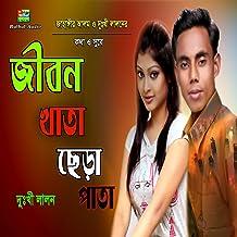 Amazon com: Dukhi Lalon: Digital Music