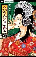 表紙: ぴんとこな(4) (フラワーコミックス) | 嶋木あこ