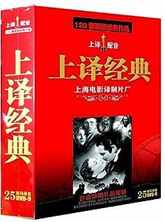 上译经典:上海电影译制片厂120部经典作品全纪录(25DVD9)