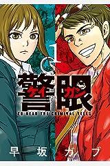 警眼-ケイガン-(1) (ビッグコミックス) Kindle版