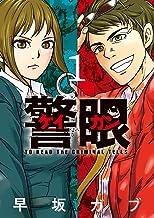 警眼-ケイガン-(1) (ビッグコミックス)