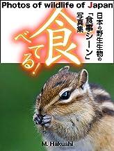 食べてる!: 日本の野生生物の「食事シーン」写真集 日本の野生生物写真集