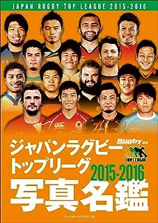 ジャパンラグビートップリーグ2015‐2016写真名鑑