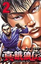 表紙: 真・餓狼伝 2 (少年チャンピオン・コミックス) | 野部優美