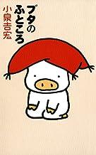 表紙: ブタのふところ ブッタとシッタカブッタ (コミックエッセイ) | 小泉 吉宏