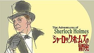 シャーロック・ホームズの冒険 第2弾 (字幕版)