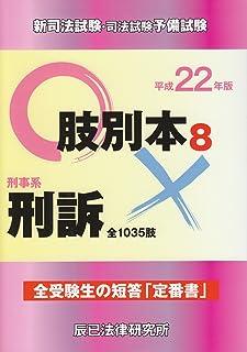 新司法試験・司法試験予備試験肢別本〈8〉刑事系刑訴〈平成22年版〉