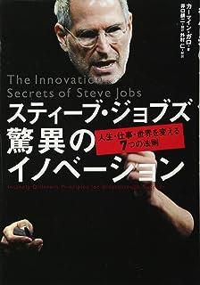 スティーブ・ジョブズ 驚異のイノベーション