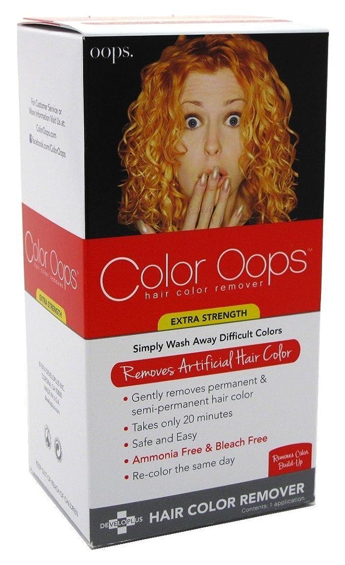 専門カリキュラム眉Color Oops Developlus色リムーバー(エクストラストレングス)(2パック) 2パック