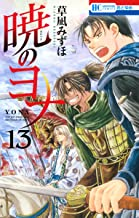 暁のヨナ 13 (花とゆめコミックス)