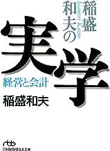 表紙: 稲盛和夫の実学 (日本経済新聞出版) | 稲盛和夫