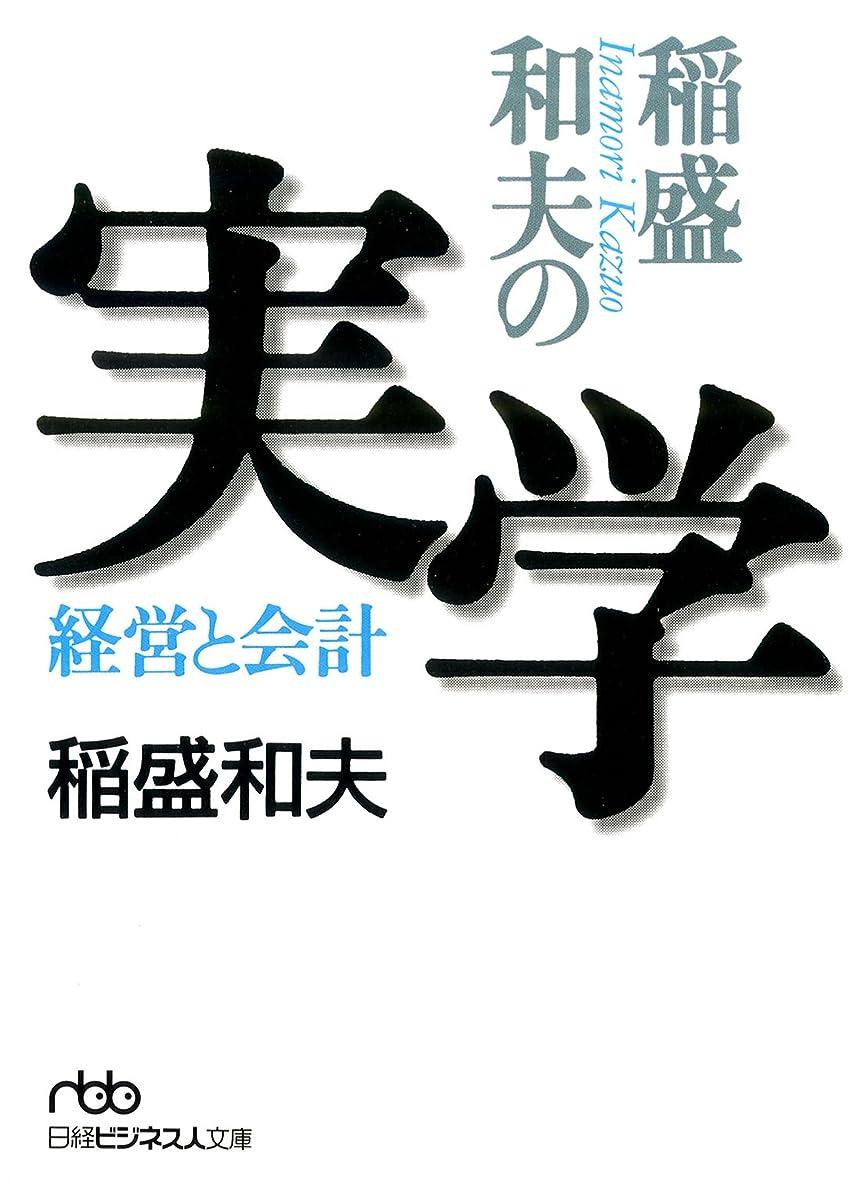ベルベット特殊リール稲盛和夫の実学