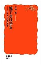 表紙: 地下水は語る-見えない資源の危機 (岩波新書)   守田 優